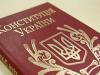 Закон  Украины  о  Туризме
